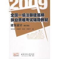 2009全国一级注册建筑师执业资格考试辅导教材:建筑设计 张季超,洪惠群,杨安,李国平 9787560939278