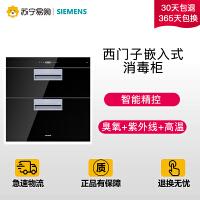 【苏宁易购】西门子HS223600W嵌入式消毒柜 家用钢化玻璃臭氧紫外线消毒碗柜