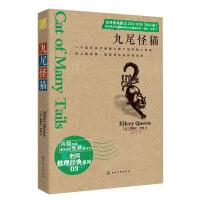 九尾怪猫 奎因推理经典系列 外国小说