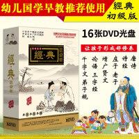中华国学启蒙教材三字经弟子规唐诗庄子老子动画光盘DVD光碟片
