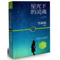 【正版二手书9成新左右】星光下的灵魂(精装版 毕淑敏著 长江文艺出版社