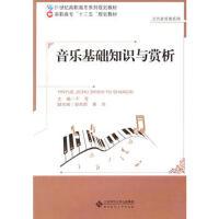 音乐基础知识与赏析 9787303105946