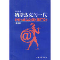 【二手书旧书9成新】纳斯达克的一代许知远文化艺术出版社9787503920769