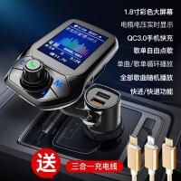 车载MP3播放器蓝牙接收器汽车usb音响多功能通用充电器带aux 升级QC3.0闪充版(三个USB)送充电线 标配