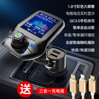 ��dMP3播放器�{牙接收器汽�usb音�多功能通用充�器��aux 升�QC3.0�W充版(三��USB)送充�� �伺�