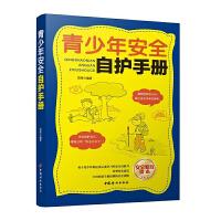 中国妇女:青少年安全自护手册