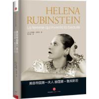 【二手旧书9成新】美容帝国夫人赫莲娜鲁宾斯坦【法】米谢勒菲图西