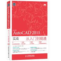 【二手旧书9成新】中文版AutoCAD 2015实战从入门到精通 CAD辅助设计教育研究室著人民邮电出版社 97871
