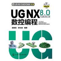 UG NX CAD/CAM���--UG NX 8.0中文版�悼鼐�程(附光�P)