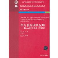 单片机原理及应用---嵌入式技术基础(第2版)