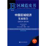区域蓝皮书:中国区域经济发展报告(2018-2019)