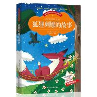 爱不释手的成长必读经典 狐狸列那的故事 彩图注音版小学生1-3年级无障碍阅读 世界中外经典