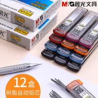 晨光自动笔铅笔蕊0.5/0.7的铅芯mm批发学生按动笔芯心2b树脂替换