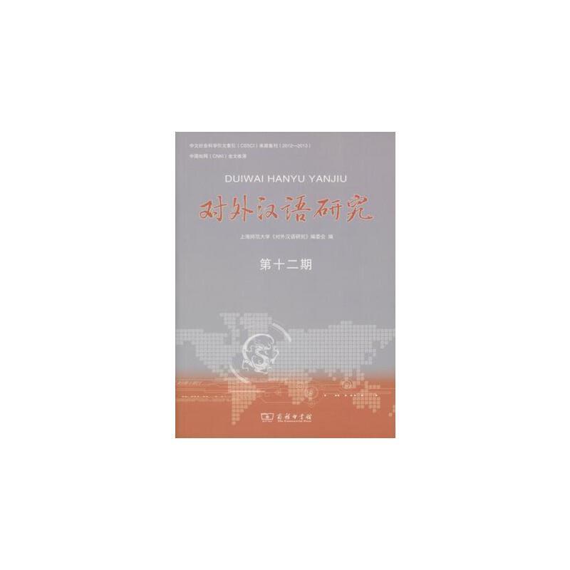 对外汉语研究(第十二期) 上海师范大学《对外汉语研究》编委会 编 商务印书馆