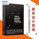 英文原版 服务设计思维 This is Service Design Thinking. 这就是服务设计思考
