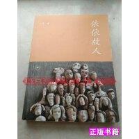 【二手9成新】依依故人江青著生活・读书・新知三联书店9787108047373