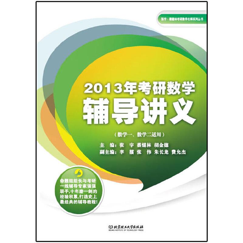 2013年考研数学辅导讲义(理工类)