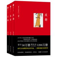 贾平凹三部曲(废都 秦腔 浮躁)