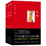 �Z平凹三部曲(�U都 秦腔 浮躁)