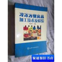 【旧书二手书9成新】冷冻方便食品加工技术及检验 /张文叶 化学工业出版社