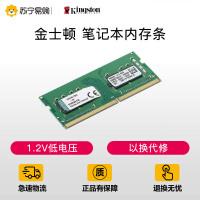 Kingston/金士顿 DDR4 2400 4G 笔记本内存条 兼容2133