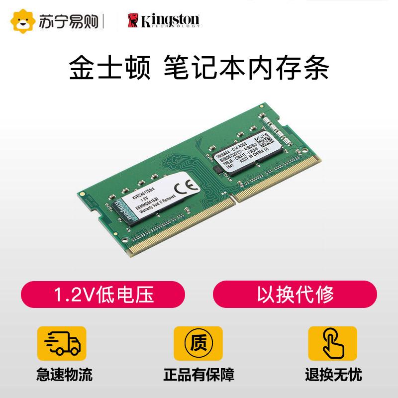 Kingston/金士顿 DDR4 2400 4G 笔记本内存条 兼容21331.2V低电压 以换代修 可开增票