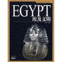 【二手书8成新】家庭书架 文明读库 埃及文明 许朝华著 北京出版社