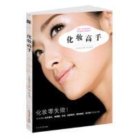 【二手书8成新】《化妆高手》 (日)尾花庆子,张三妮 9787531728122