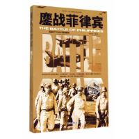 和平万岁--第二次世界大战图文典藏本:鏖战菲律宾