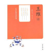 王维诗--中华传统诗词经典
