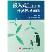 嵌入式Linux开发教程(上册)