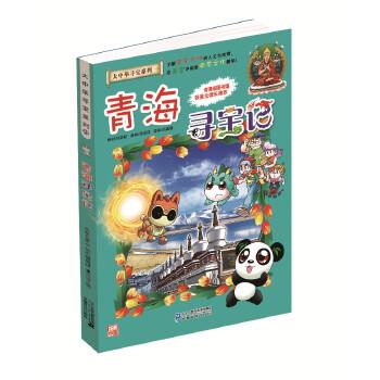 大中华寻宝系列21 青海寻宝记 我的第一本科学漫画书了解中华大地的人文与地理,在寻宝中探索中华文化精华!