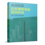 政府投资公共建筑项目咨询评估 理论●实务●案例分析