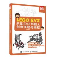 �犯�EV3�C器人��意搭建�c�程