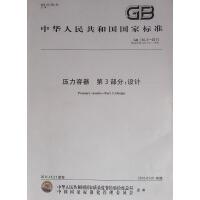 GB 150.3-2011 压力容器 第3部分:设计
