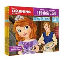 迪士尼我会自己读第4级(1-6) 教育学、语言学、少儿文学等各领域专家联手幼儿园一线老师给中国孩子量身打造!认识50~1