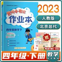 新2021春黄冈小状元作业本四年级数学下册人教版(RJ)小学四年级数学课本同步练习