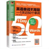 【英语单词加强工具书】 英语单词不用背――1天记50个单词 江苏科学技术出版社