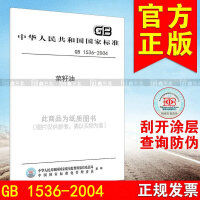 GB 1536-2004菜籽油