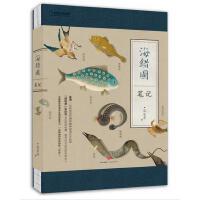 中国国家地理-海错图笔记