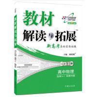 16秋 教材解读与拓展高中物理(选修3―1)―教育科学版