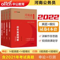 中公教育2020河南省公务员录用考试:历年真题+全真模拟(申论+行测) 4本套