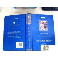 【二手旧书9成新】童年・在人间・我的大学(全译本)