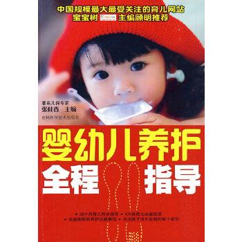 婴幼儿养护全程指导(pdf+txt+epub+azw3+mobi电子书在线阅读下载)