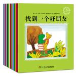 青蛙弗洛格的成长故事全三辑(全26册)
