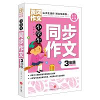 黄冈作文 全优新版 小学生同步作文3年级