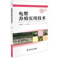 龟鳖养殖实用技术 9787504679239 中国科学技术出版社 王雪鹏 丁雷