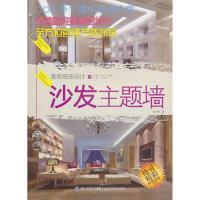 【二手旧书9成新】沙发主题墙-陈月琴 福建科技出版社-9787533537449