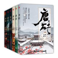唐砖系列套装(共6册)同名电视剧爱奇艺正在热播中