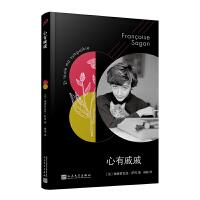法国文学才女萨冈传奇作品系列:心有戚戚(软精装)